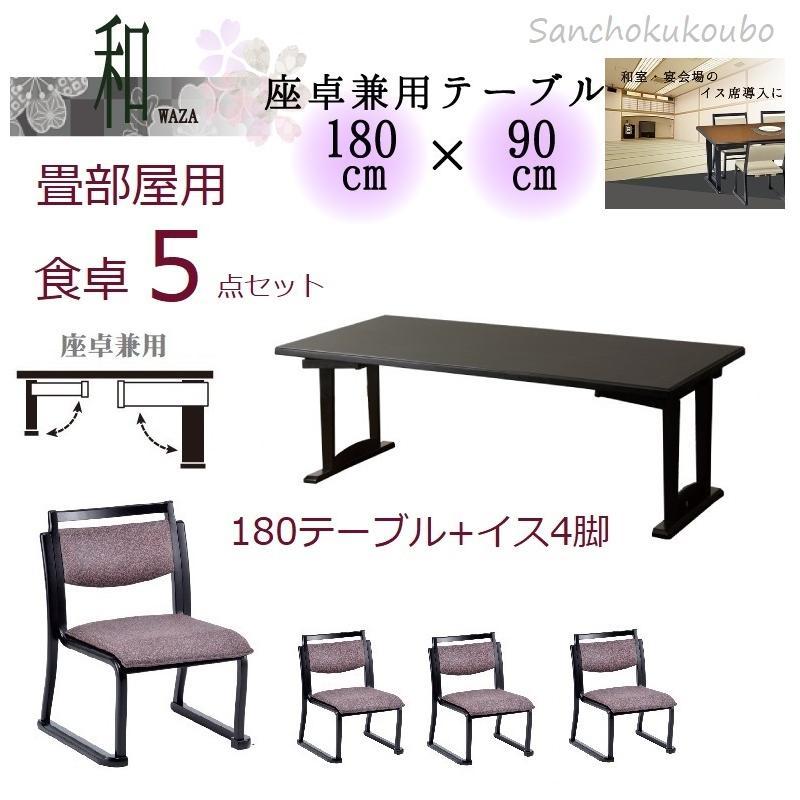 <和座2型>180食卓7点セット<WAZA2>畳用ダイニング<180テーブル1+肘なしチェア6脚>のセット 和室 畳部屋 料亭 旅館 ホテルなどに