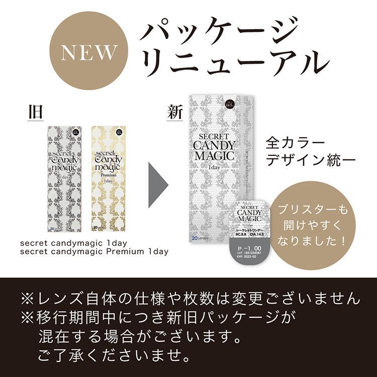 カラコン シークレットキャンディーマジックワンデー 1箱20枚入×4箱 度あり 度なし 14.5mm キャンマジ 板野友美 ギャル sancity-contact 20