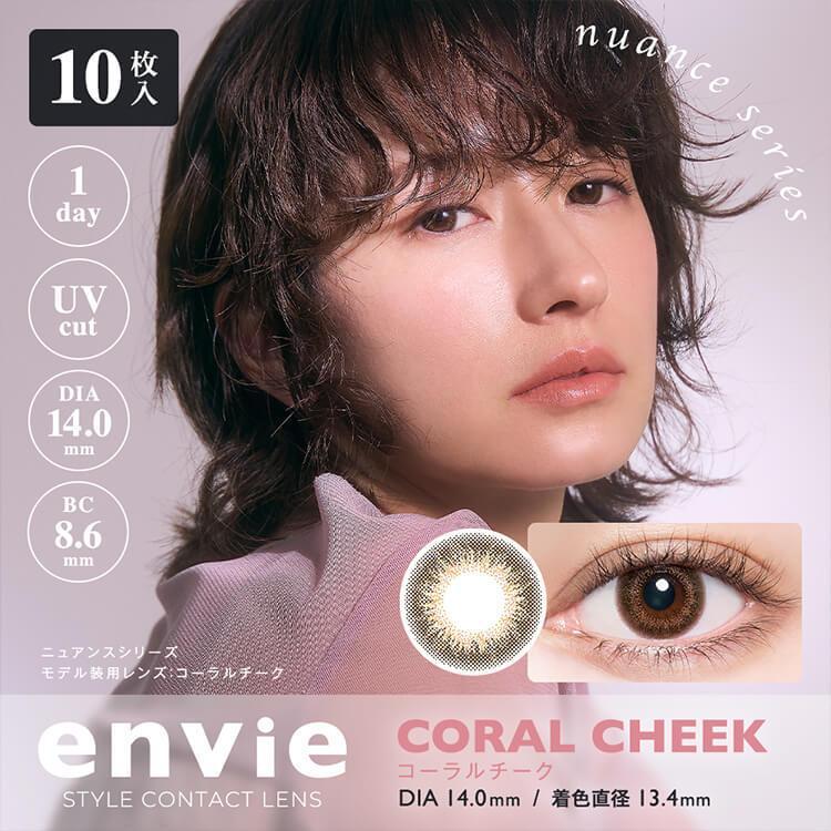 カラコン ナチュラル ブラウン ブラック 梨花 envie アンヴィ 1箱10枚入×2箱 度あり 度なし ワンデー 1day 裸眼風 高度数対応|sancity-contact|12