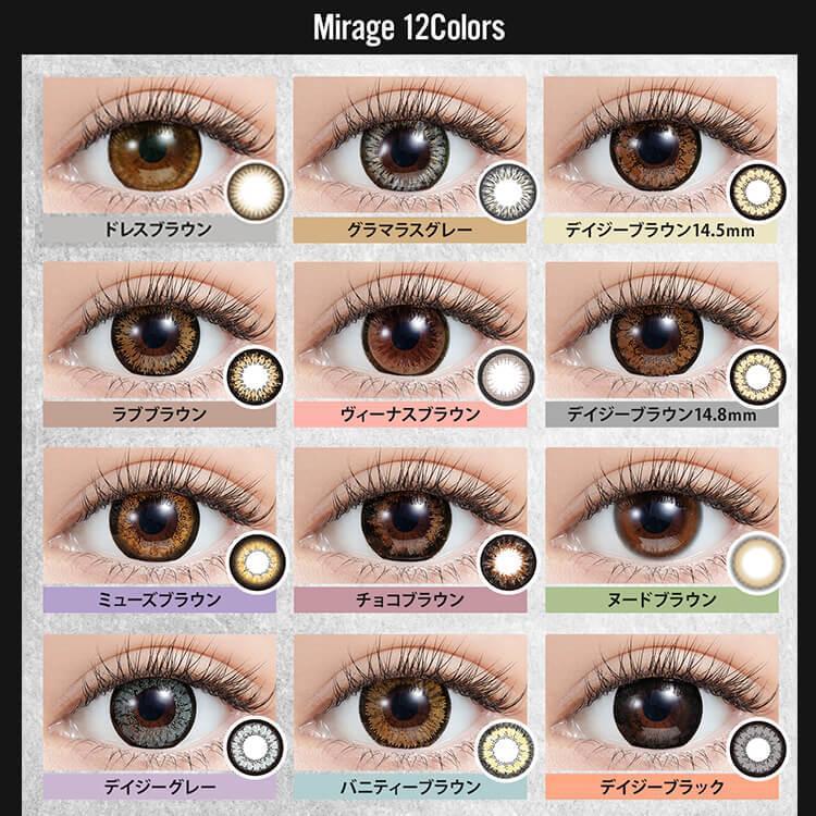 カラコン マンスリー ミラージュ 度あり度なし 1箱2枚入×2箱 Mirage ゆきぽよ 14.5 14.8 1ヶ月 1month 人気|sancity-contact|19