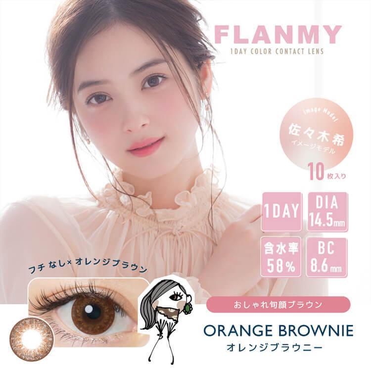 カラコン ワンデー 度あり 度なし フランミー 佐々木希 1箱10枚入り×2箱セット FLANMY 14.2mm 14.5mm 大人 UVカット 色素薄い系|sancity-contact|18
