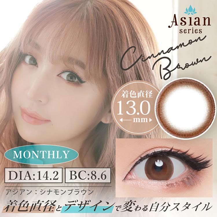 カラコン アイトゥアイ アジアン eye to eye Asian 1ヵ月 度なし 度あり 14.0mm 14.2mm 杉山佳那恵 1箱1枚入り×4箱|sancity-contact|04