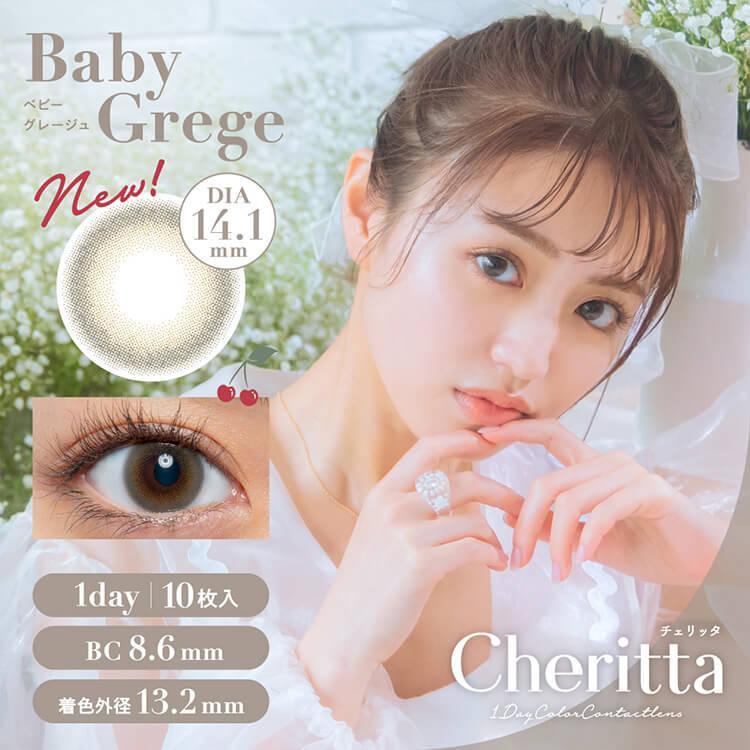 チェリッタ Cheritta 香音 1箱10枚入り×2箱 1day 度あり 度なし 14.1mm 愛され系 ちゅるん系 1日 使い捨て|sancity-contact|06