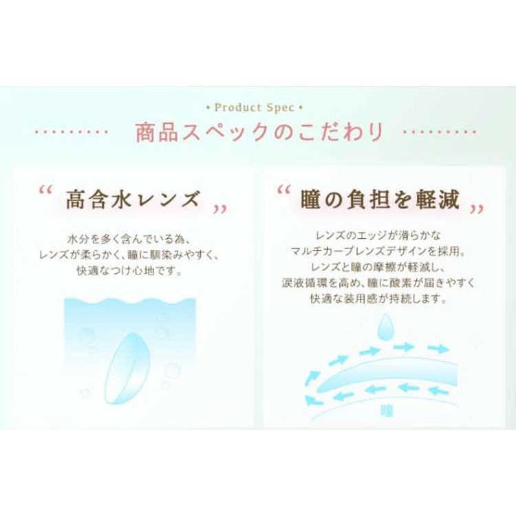 カラコン ワンデー 度あり ルミアUVモイスト 含水率55% 1箱10枚入×2箱 森絵梨 LuMia 1day ナチュラル 裸眼風|sancity-contact|18
