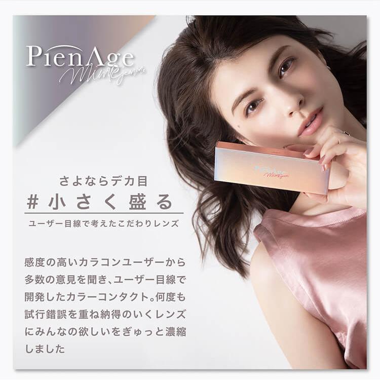 カラコン ワンデー ピエナージュ ミミジェム 1箱10枚入×4箱 度あり 度なし 14.0mm マギー PienAge mimigemme 3トーン 1day UVカット|sancity-contact|20