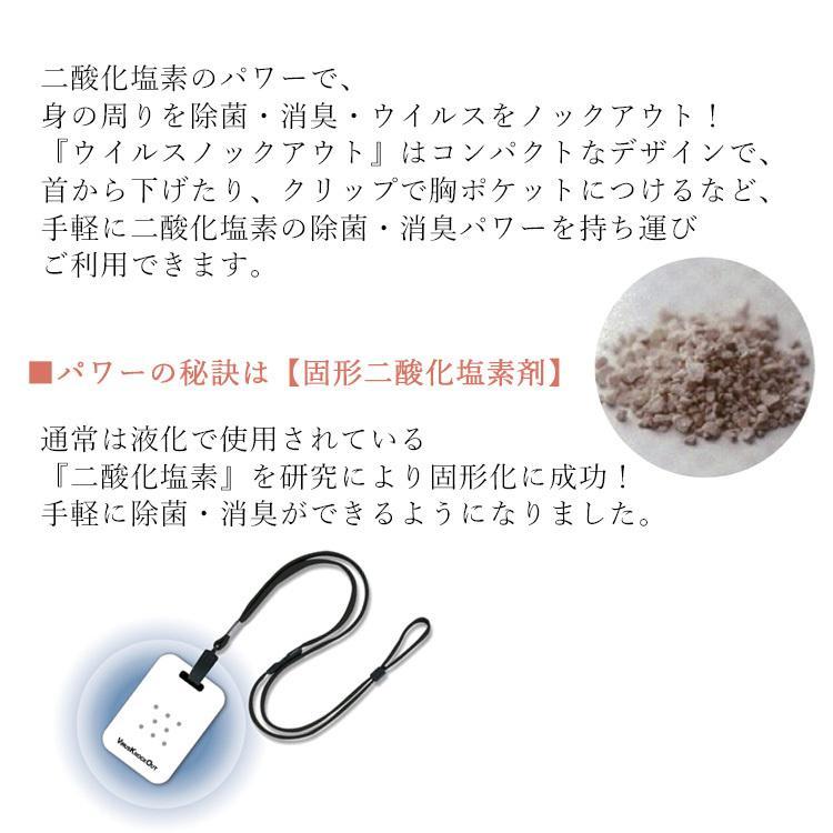 【3D立体マスク付き】ウイルスノックアウト 首掛け除菌 消臭 エコ ウイルス対策 1枚 ストラップ付 花粉 悪臭 ガード 二酸化塩素 空間除菌 除去 日用品 日本製|sancity-contact|04