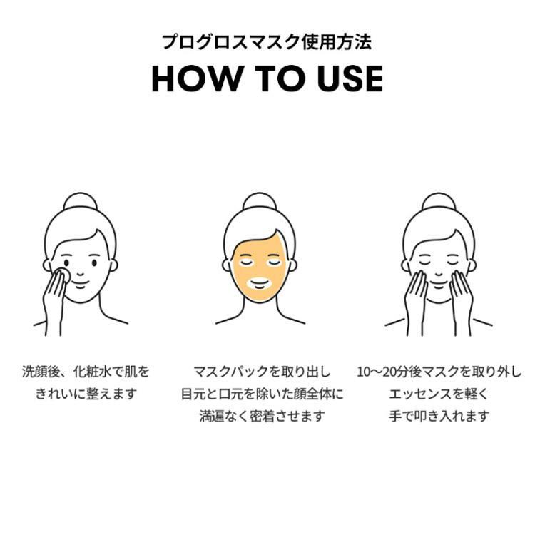 【即日発送】VT COSMETICS プログロスマスク 3枚セット アンプルエッセンス 個包装 お試し フェイスケア  密着保湿 乾燥肌 肌ケア フェイスマスク|sancity-contact|07