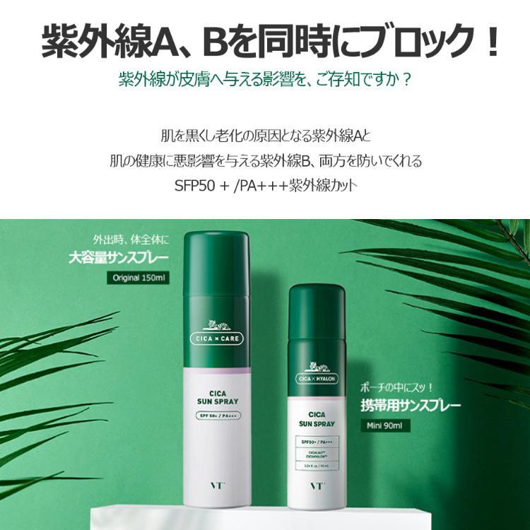 【即日発送】VT Cosmetic サンスプレー 90ml SunSpray 日焼け止め 紫外線対策 SPF50+ PA+++ サラサラ 敏感肌 UVカット スプレータイプ 密着 べたつき テカリ|sancity-contact|03