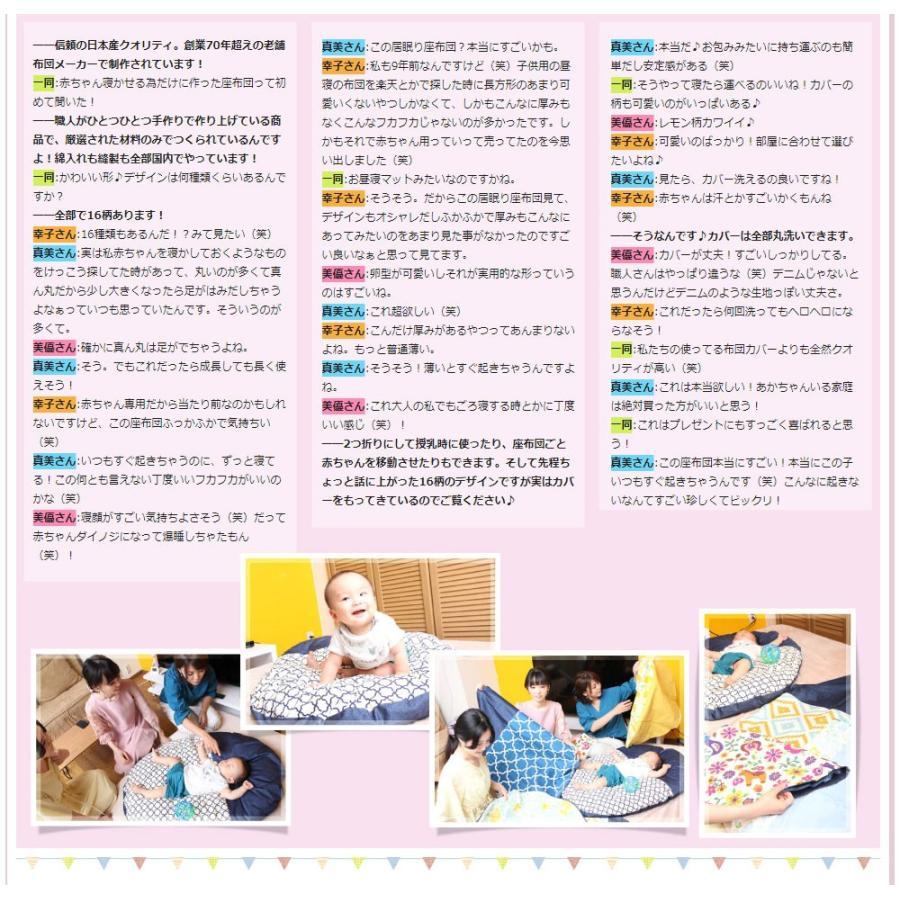 ベビーマット おしゃれ 赤ちゃん マット いねむり 布団 ふとん 座布団 丸 110cm 出産祝い 新生児 消臭 抗菌 綿 100% お昼寝 マット リビング 日本製 洗える|sancota|13