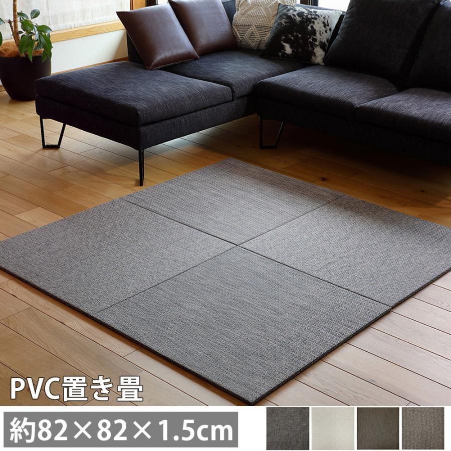置き畳 ユニット畳 PVC おしゃれ フローリング 畳 正方形 軽量  約82×82 cm サイズ モノトーン 防音 滑り止め すべり止め 和室 安い 一人暮らし 新生活|sancota