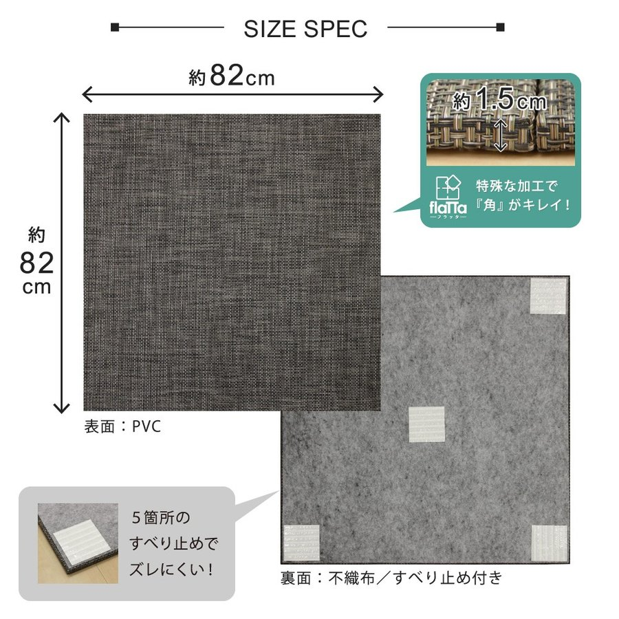 置き畳 ユニット畳 PVC おしゃれ フローリング 畳 正方形 軽量  約82×82 cm サイズ モノトーン 防音 滑り止め すべり止め 和室 安い 一人暮らし 新生活|sancota|14