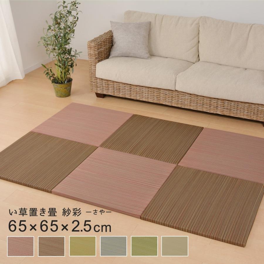 置き畳 ユニット畳 い草 おしゃれ フローリング 畳 正方形 軽量 和風 約65×65 cm カラフル  サイズ 滑り止め すべり止め 和室 安い 一人暮らし 新生活 sancota