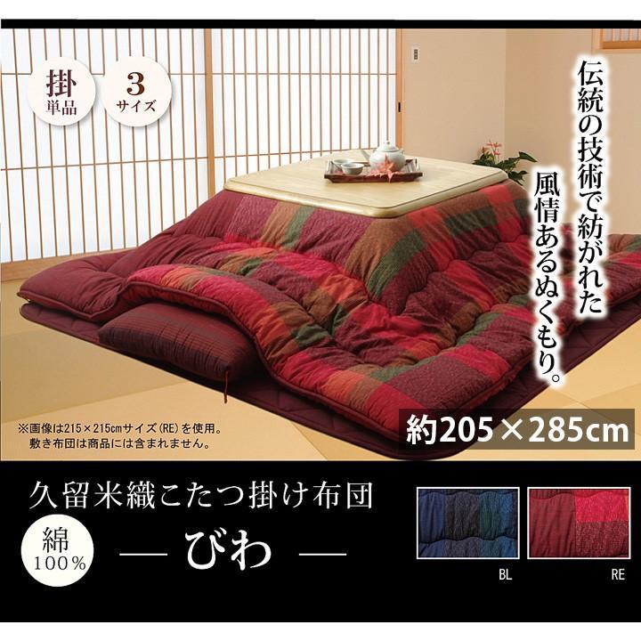 こたつ布団 長方形 大判 おしゃれ 掛け 205×285cm 国産 日本製 135cm 150cm こたつ対応 綿100% 無地調 和モダン 久留米織 レッド ブルー 新生活