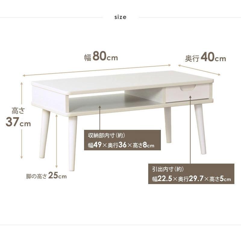 リビングテーブル おしゃれ 長方形 センターテーブル 幅80cm 木製 収納 北欧 引き出し かわいい コンパクト 安い ソファ ローテーブル 作業台 一人暮らし 新生活 sancota 14