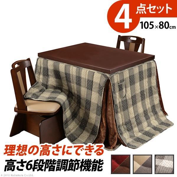 こたつ ダイニングテーブル 6段階に高さ調節できるダイニングこたつ 〔スクット〕 105x80cm 4点セット(こたつ+掛布団+回転椅子2脚) 長方形 新生活