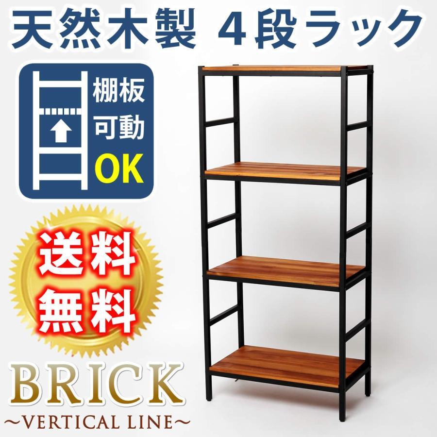 ブリックラックシリーズ4段タイプ 60×32×135 PRU-6032135 新生活 新生活