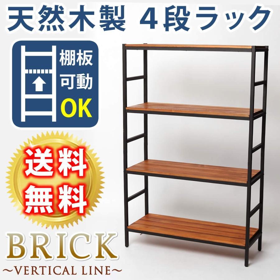 ブリックラックシリーズ4段タイプ 86×32×135 ブリックラックシリーズ4段タイプ 86×32×135 PRU-8632135 新生活