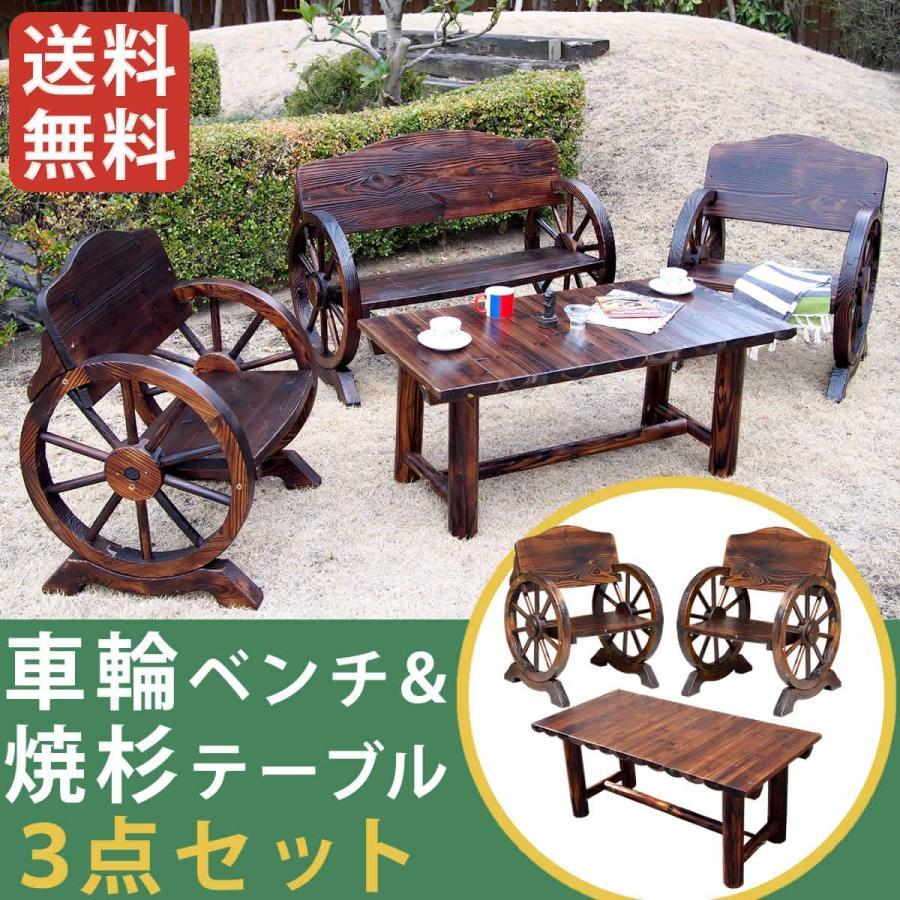 車輪ベンチ&焼杉テーブル3点セット(ベンチ小×2 テーブル×1) WBT650-3PSET-DBR 新生活