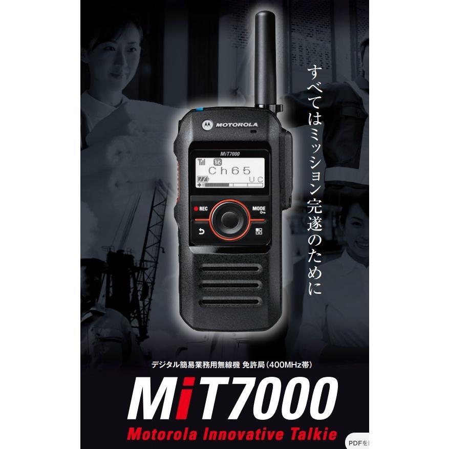 モトローラ 業務用簡易無線 デジタル免許局 携帯型 MiT7000