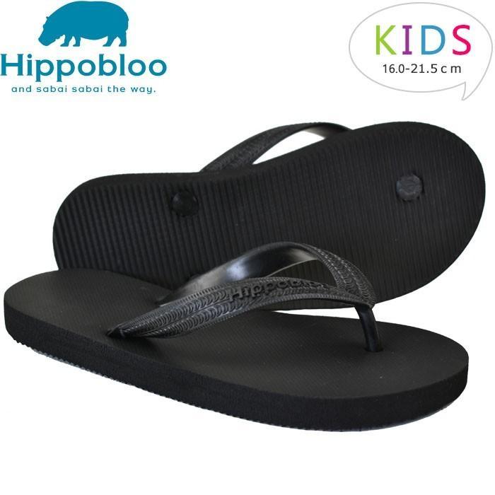 ビーチサンダル マシュマロのように柔らかい天然ゴム 植物由来 ヒッポブルー(hippo bloo) キッズ sandals