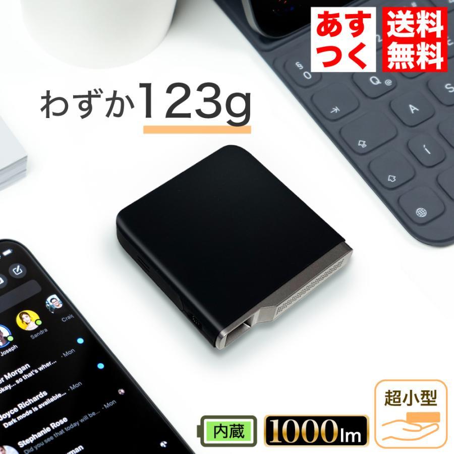 プロジェクター 小型 ミニ 本体 家庭用 ビジネス ミニプロジェクター モバイル 安い 軽量 超小型 1000ルーメン 高画質 スマホ iPhone HDMI USB FN-02 FunLogy sandlot-books