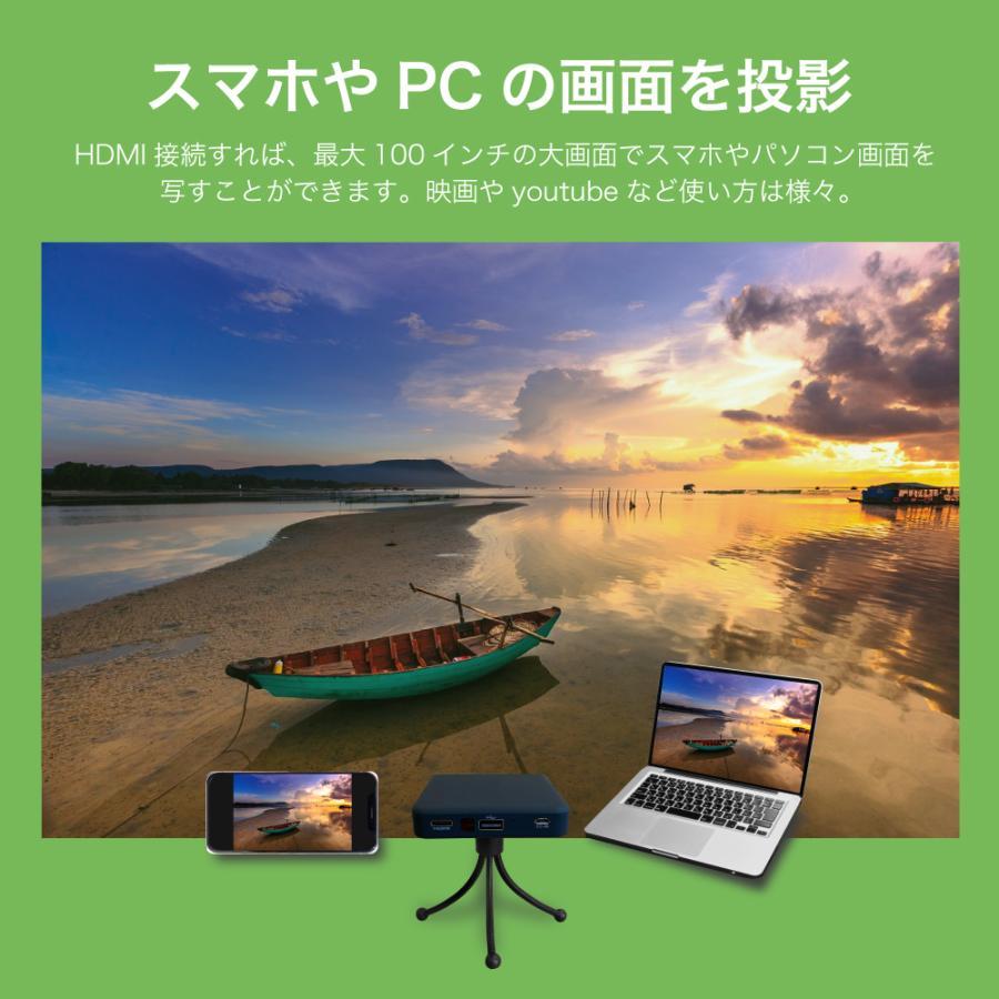 プロジェクター 小型 ミニ 本体 家庭用 ビジネス ミニプロジェクター モバイル 安い 軽量 超小型 1000ルーメン 高画質 スマホ iPhone HDMI USB FN-02 FunLogy sandlot-books 06