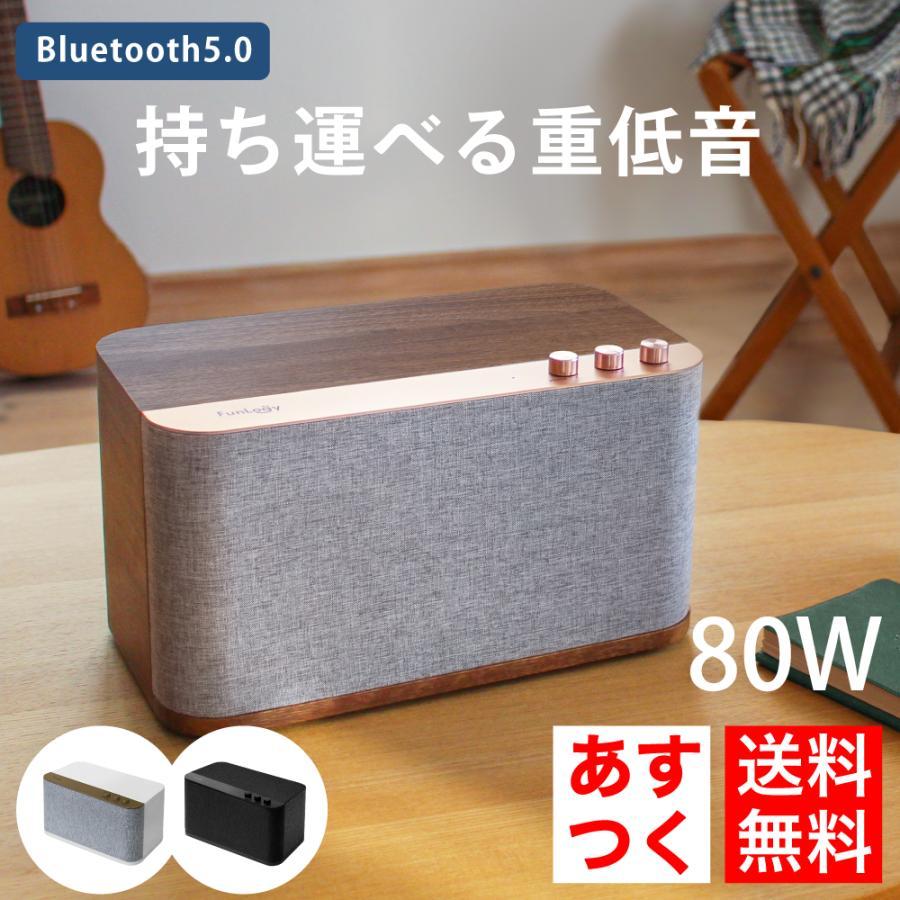 bluetooth スピーカー ポータブルスピーカー モバイルスピーカー バッテリー搭載 高音質 iPhone Android アウトドア FunLogy BASS|sandlot-books