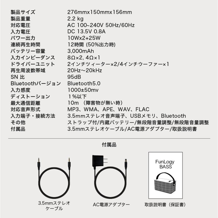 bluetooth スピーカー ポータブルスピーカー モバイルスピーカー バッテリー搭載 高音質 iPhone Android アウトドア FunLogy BASS|sandlot-books|20