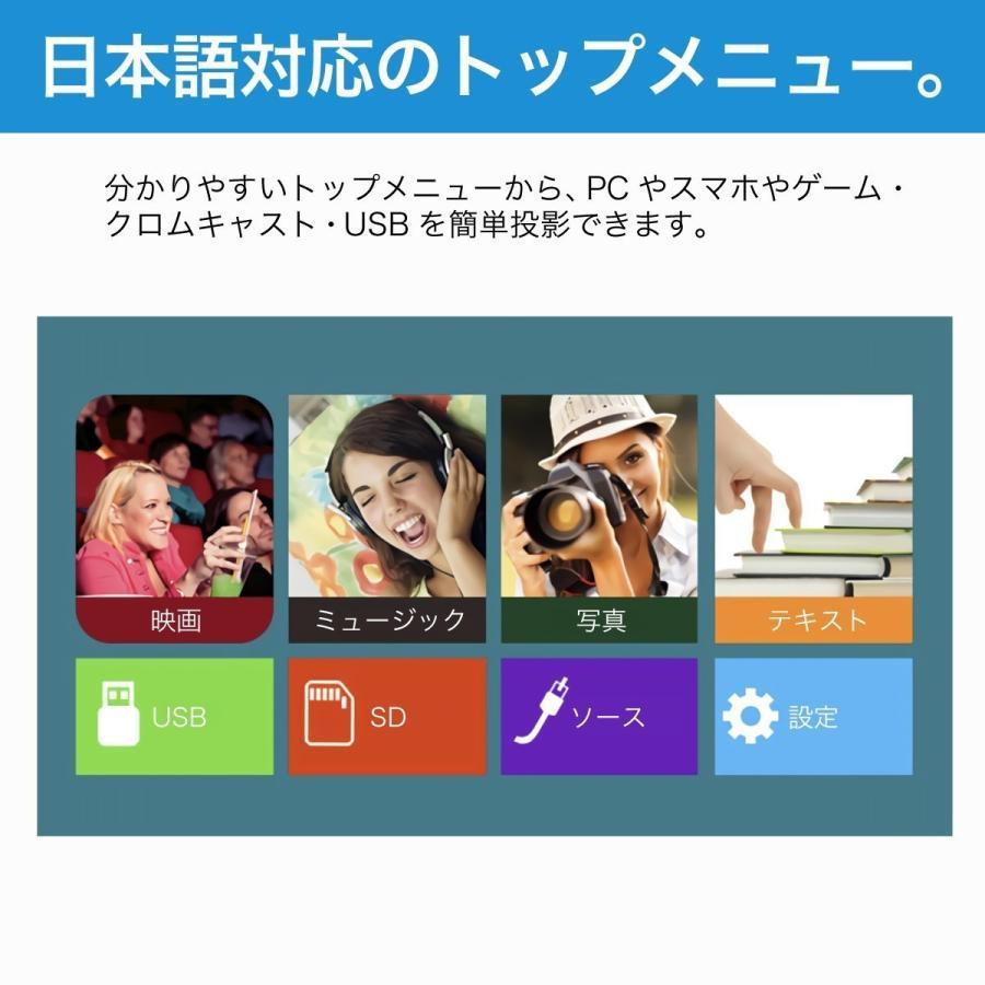 【美品】プロジェクター 小型 本体 家庭用 モバイルプロジェクター ビジネス モバイル 安い 高画質 3300ルーメン 自動台形補正 スマホ iPhone FunLogy HOME|sandlot-books|11