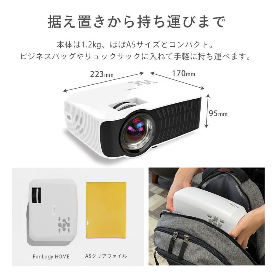 プロジェクター 小型 本体 家庭用 ビジネス モバイル 安い 高画質 3300ルーメン 自動台形補正 スマホ iPhone PC HDMI FunLogy HOME|sandlot-books|13