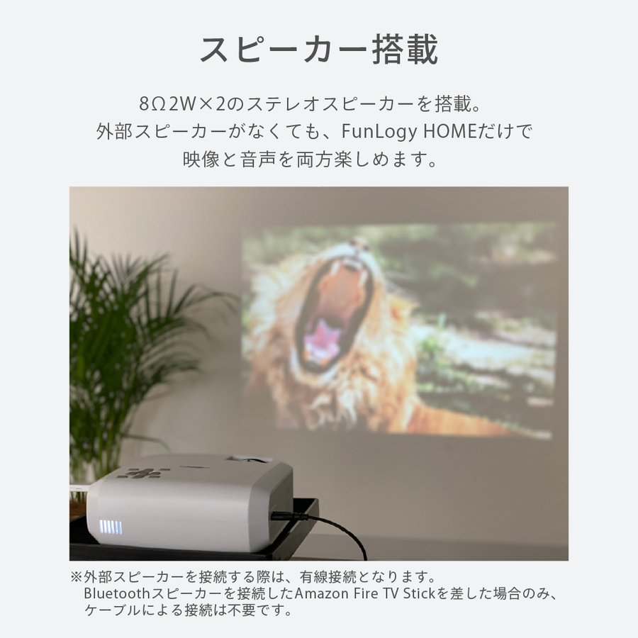 プロジェクター 小型 本体 家庭用 ビジネス モバイル 安い 高画質 3300ルーメン 自動台形補正 スマホ iPhone PC HDMI FunLogy HOME|sandlot-books|15