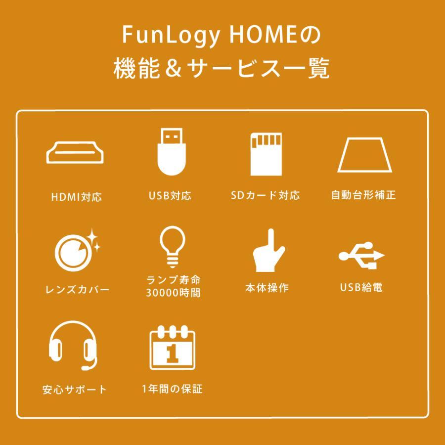 プロジェクター 小型 本体 家庭用 ビジネス モバイル 安い 高画質 3300ルーメン 自動台形補正 スマホ iPhone PC HDMI FunLogy HOME|sandlot-books|16