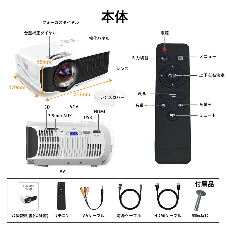プロジェクター 小型 本体 家庭用 ビジネス モバイル 安い 高画質 3300ルーメン 自動台形補正 スマホ iPhone PC HDMI FunLogy HOME|sandlot-books|20
