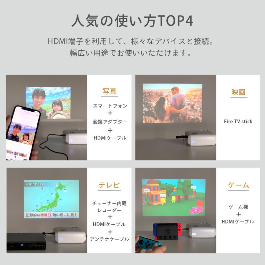 プロジェクター 小型 本体 家庭用 ビジネス モバイル 安い 高画質 3300ルーメン 自動台形補正 スマホ iPhone PC HDMI FunLogy HOME|sandlot-books|07
