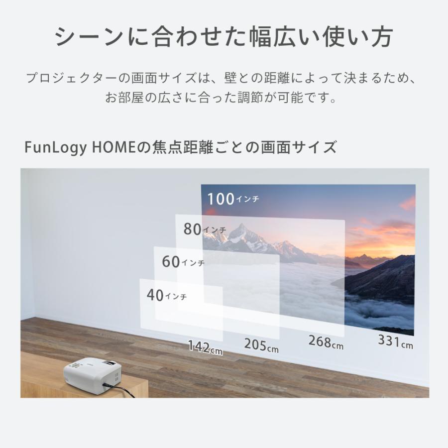 プロジェクター 小型 本体 家庭用 ビジネス モバイル 安い 高画質 3300ルーメン 自動台形補正 スマホ iPhone PC HDMI FunLogy HOME|sandlot-books|09