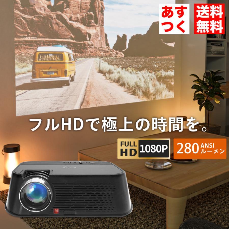 プロジェクター  高画質 3500ルーメン 高解像度 家庭用 モバイル スマホ iphone ビジネス 安い HDMI ケーブル付 本体 映画 FunLogy Plus sandlot-books