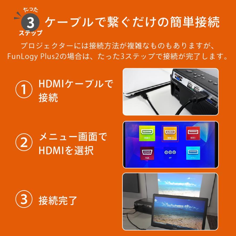 プロジェクター  高画質 3500ルーメン 高解像度 家庭用 モバイル スマホ iphone ビジネス 安い HDMI ケーブル付 本体 映画 FunLogy Plus sandlot-books 11