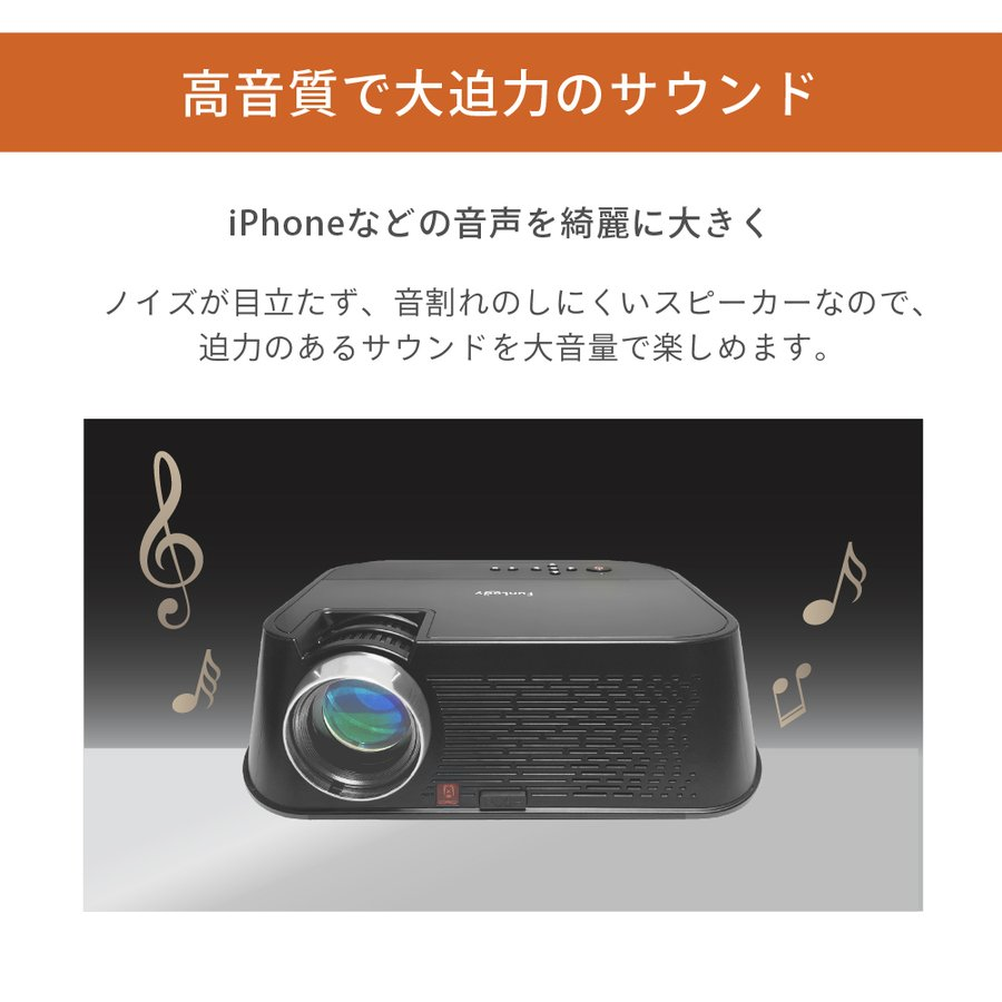 プロジェクター  高画質 3500ルーメン 高解像度 家庭用 モバイル スマホ iphone ビジネス 安い HDMI ケーブル付 本体 映画 FunLogy Plus sandlot-books 18