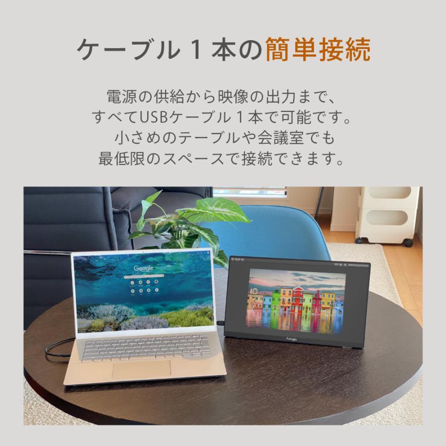 モバイルモニター モニター 14インチ 軽量 薄型 ノングレア フルHD HDMI カバー付き テレワーク ゲームモニター ゲーム ビジネス FunLogy Mobi. sandlot-books 13