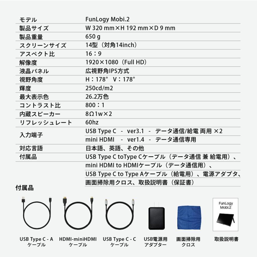 モバイルモニター モニター 14インチ 軽量 薄型 ノングレア フルHD HDMI カバー付き テレワーク ゲームモニター ゲーム ビジネス FunLogy Mobi. sandlot-books 20
