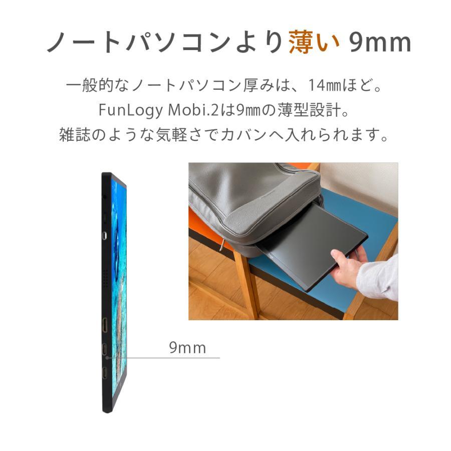 モバイルモニター モニター 14インチ 軽量 薄型 ノングレア フルHD HDMI カバー付き テレワーク ゲームモニター ゲーム ビジネス FunLogy Mobi. sandlot-books 04