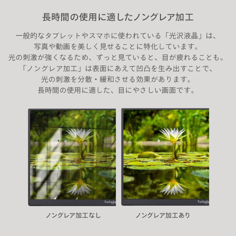 モバイルモニター モニター 14インチ 軽量 薄型 ノングレア フルHD HDMI カバー付き テレワーク ゲームモニター ゲーム ビジネス FunLogy Mobi. sandlot-books 08