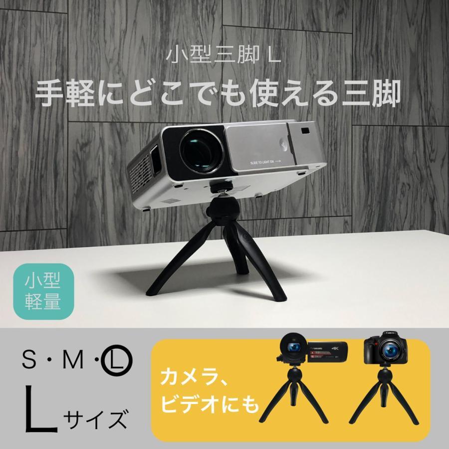 三脚 L カメラ スマホ スマホ用 一眼レフ ビデオ ビデオカメラ iPhone プロジェクター コンパクト 軽量 小型 持ち運び プレゼン ビジネス ホームシアター 二段階|sandlot-books|02