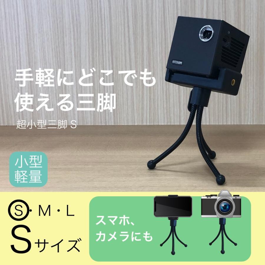 三脚 S コンパクト カメラ アクションカメラ デジカメ iPhone スマホ プロジェクター 軽量 小型 持ち運び プレゼン  ビジネス オフィス ホームシアター 自由調整|sandlot-books|02