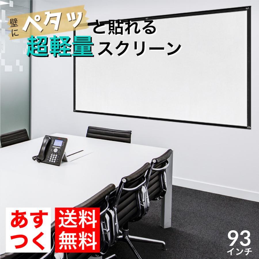 スクリーン プロジェクタースクリーン プロジェクター用 プロジェクター 簡易 93インチ プレゼンテーション 軽量 軽い ビジネス オフィス|sandlot-books
