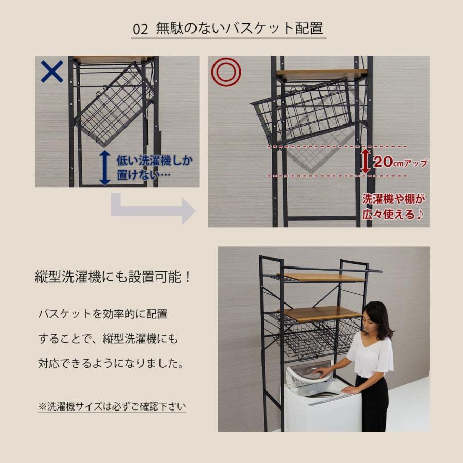 ランドリーラック 洗濯機ラック ランドリー収納 洗濯ラック バスケット 洗濯機収納 棚 棚板 おしゃれ 頑丈 角型 ブラック ホワイト ekans エカンズ LSH-500 sanesufitting 10