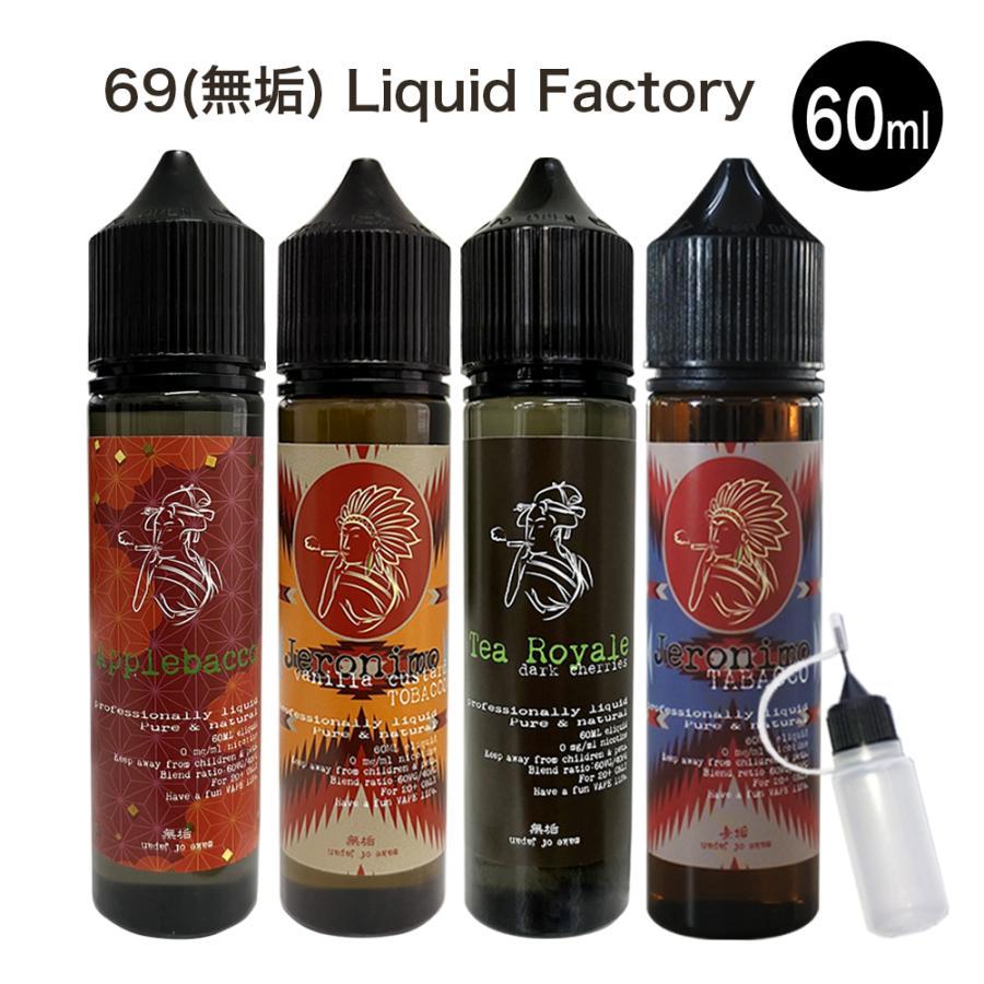 69 ( 無垢 ) Liquid Factory 60ml 電子タバコ VAPE ベイプ リキッド 大容量 国産 タール ニコチン0 コーヒー タバコ ライム アブサン 桃 pod型|sanesuline