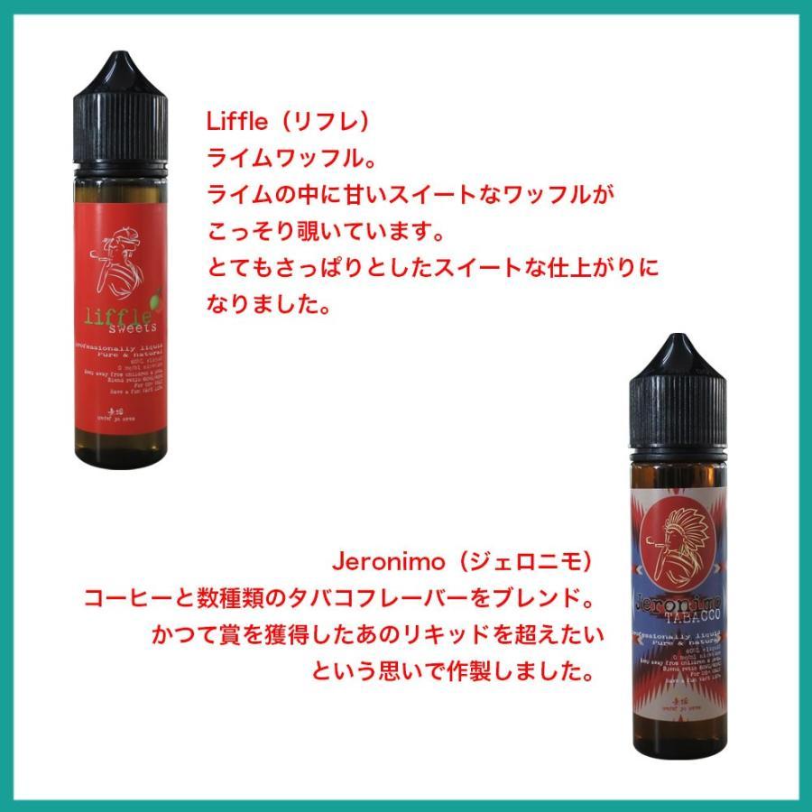 69 ( 無垢 ) Liquid Factory 60ml 電子タバコ VAPE ベイプ リキッド 大容量 国産 タール ニコチン0 コーヒー タバコ ライム アブサン 桃 pod型|sanesuline|02