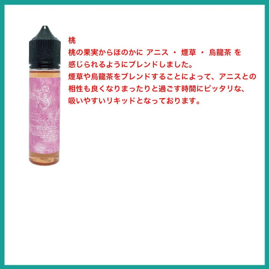 69 ( 無垢 ) Liquid Factory 60ml 電子タバコ VAPE ベイプ リキッド 大容量 国産 タール ニコチン0 コーヒー タバコ ライム アブサン 桃 pod型|sanesuline|03