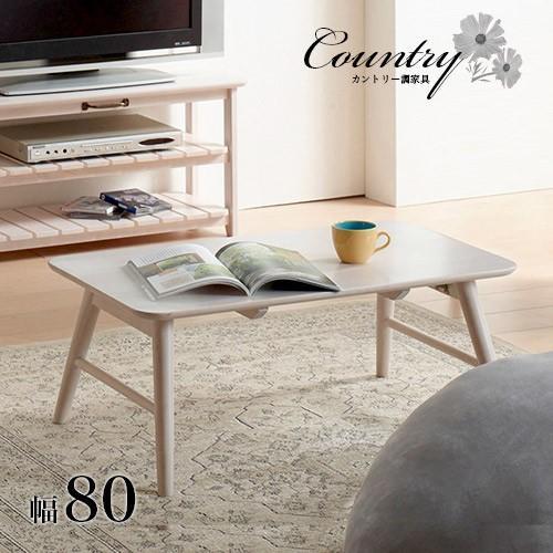 折りたたみ リビングテーブル カントリー調 木製 ホワイト